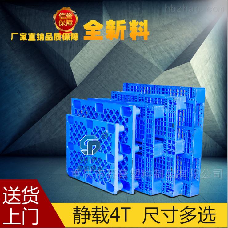 1.2米*1米网格川字九脚塑料托盘