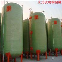 玻璃钢化工储罐