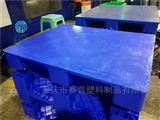1210九脚平面九脚平板塑料托盘1210仓库蓝色环保栈板