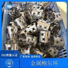 石化设备甲醇废气吸收塔不锈钢鲍尔环填料
