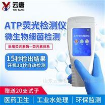 手持ATP荧光检测仪
