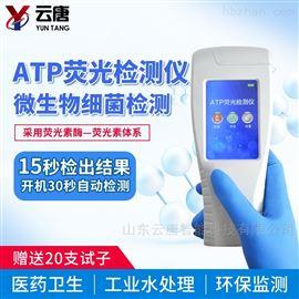 YT-WATP手持ATP荧光检测仪