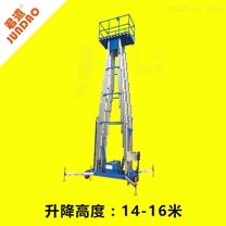 铝合金升降平台园林高空作业升降机