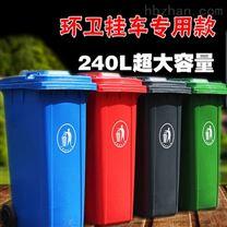 240L环卫塑料垃圾桶 户外分类垃圾箱