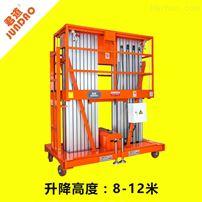 厂家直销10米双人工作高空作业升降机