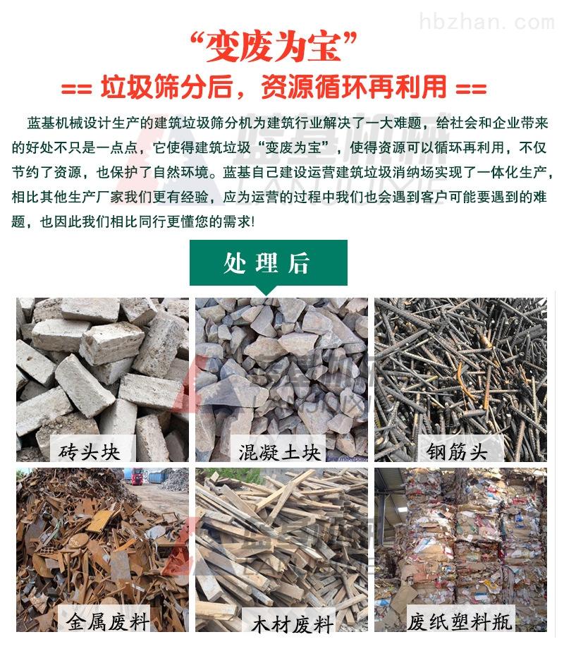 建筑垃圾处理设备装修垃圾回收-专注二十年
