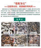建築垃圾處理設備裝修垃圾回收-專注二十年