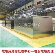 TJSF-2000F农贸市场垃圾处理设备