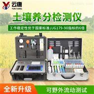 YT-TR05高精度土壤养分检测仪