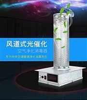 紫外线插入式光催化空气净化器