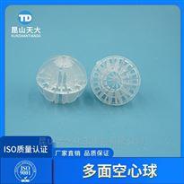 多面球填料适用范围广PVC分水球