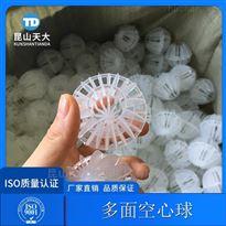除尘除气废气酸雾净化塔塑料多面空心球填料