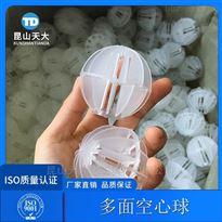 VOCs废气治理PP聚丙烯多面球洗涤塔填料