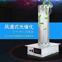 紫外线管道插入式空气净化设备