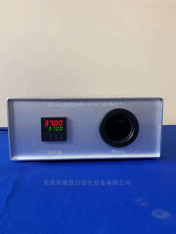 黑体红外温度校准源  黑体辐射源校准黑体炉