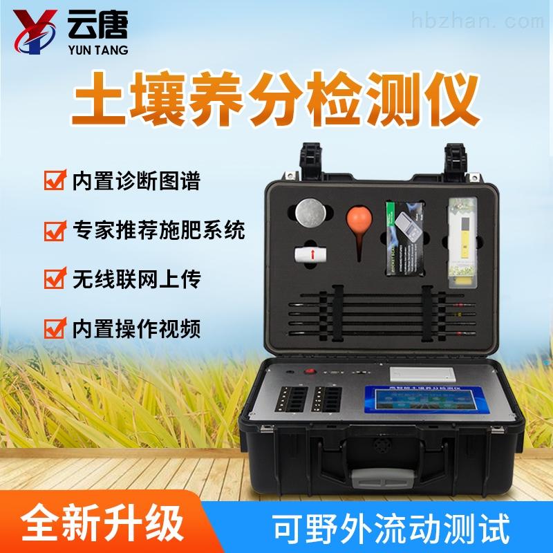土壤肥料检测实验室全套仪器设备