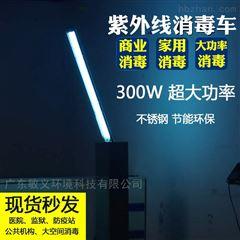 消毒灯车紫外线消毒器大功率300W
