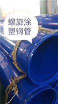 抚顺市饮水管道用食品级防腐螺旋钢管地埋