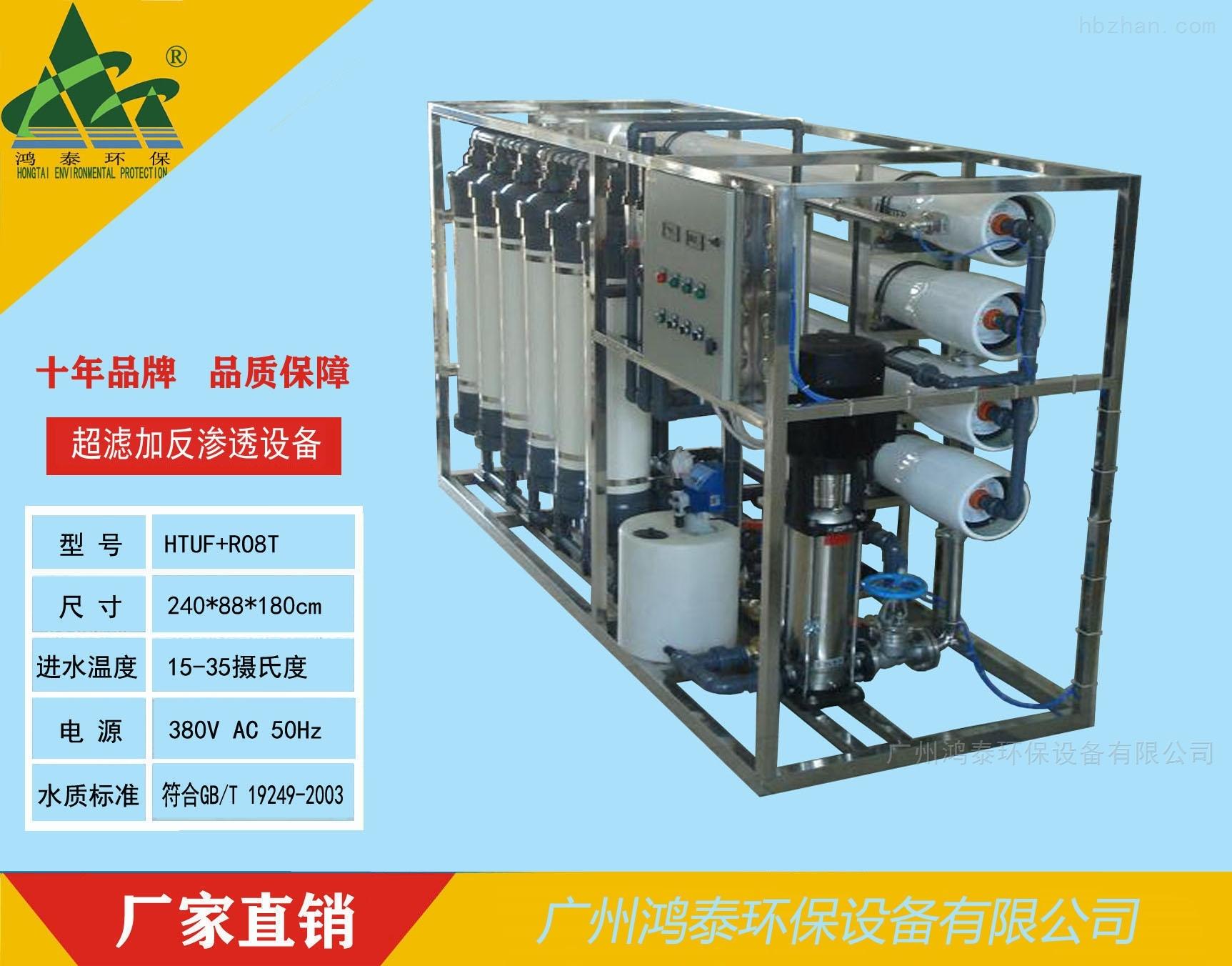 反渗透纯水设备(超滤预处理)