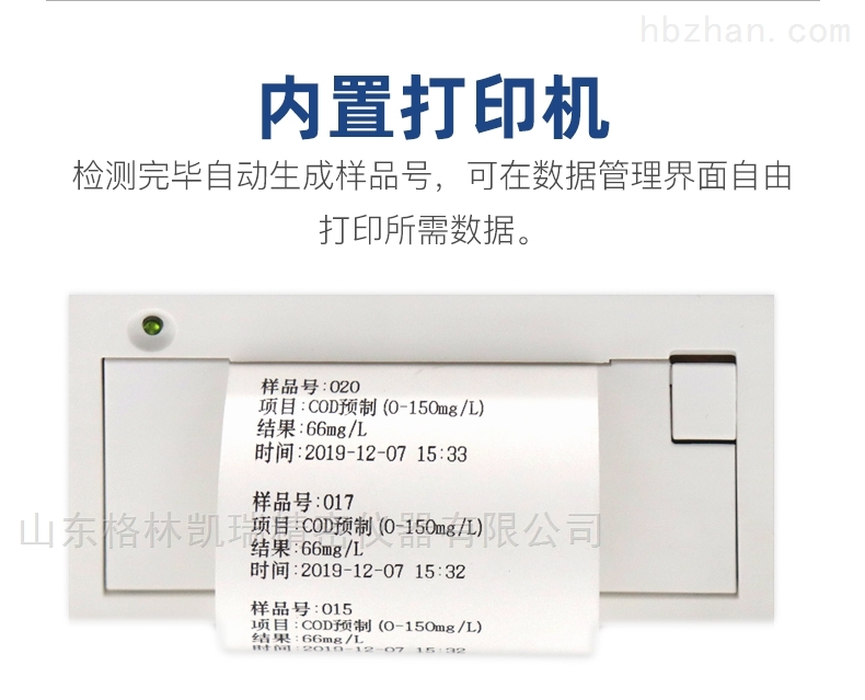 国产cod测定仪优惠销售,氨氮测定仪水质检测专用,全国顺丰包邮