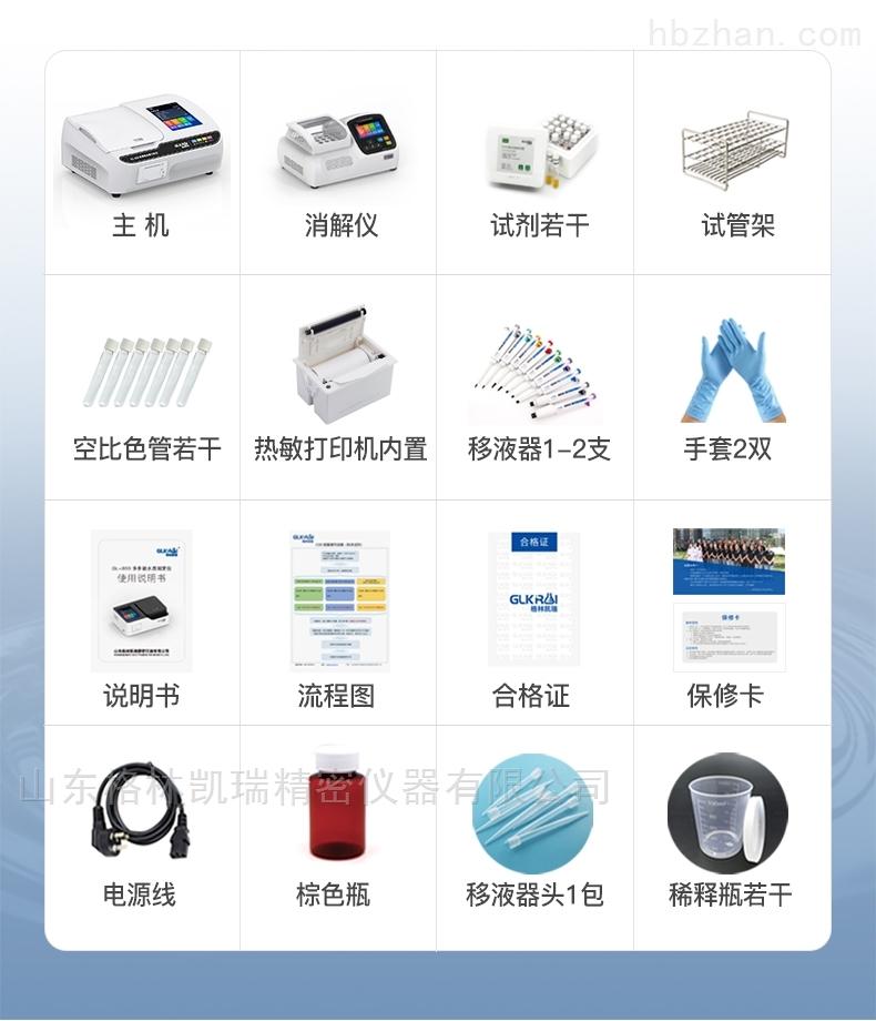 水质cod测定仪多款选择,实验室水质检测仪销售,全国顺丰包邮