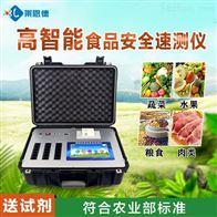 食品衛生檢測儀器