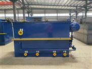 小型气浮设备制浆造纸废水处理加压气浮机