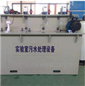 实验室废水处理设备含汞污水设备轻松达标