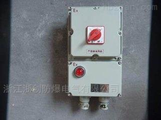 40A50A63A防爆断路器EXdeIIBT4