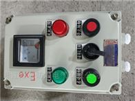 LCZ防爆操作柱含立柱IP65AC220V