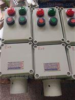 LCZ远控控制污水泵防爆操作柱