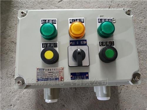 控制风机水泵防爆操作柱