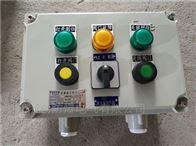 LCZ控制风机水泵防爆操作柱