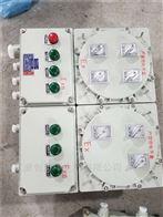 BXK5.5KW電機正反轉防爆控製箱