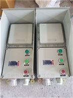 BXK1.1KW电机防爆启停控制箱
