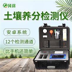 FT-Q-4000土壤检测仪器品牌