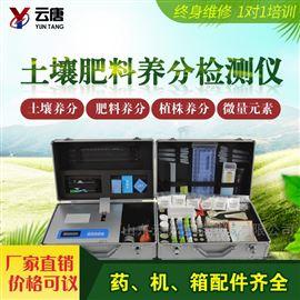 YT-HC肥料养分速测仪