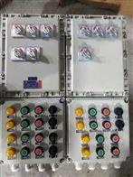 BXK防爆非标各种定做配电箱控制箱
