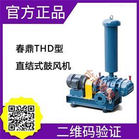 THD型直结式罗茨鼓风机