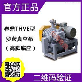 THVE-250型厂家供应进口春鼎三叶真空式罗茨鼓风机