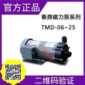 TMD-18P春鼎磁力泵