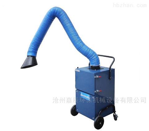 移动式单臂焊烟净化器