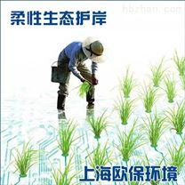 上海欧保柔性生态护岸净水设施
