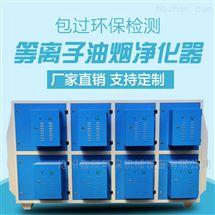 JC-DLZ工业除烟除味等离子废气处理设备