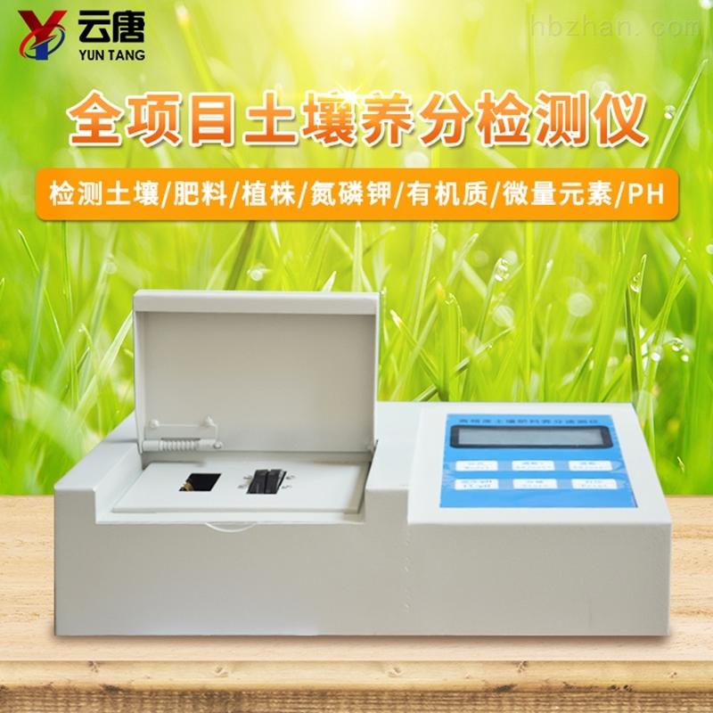 化肥含量检测仪