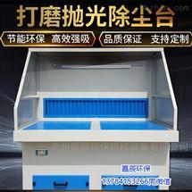 JC—DMT20角磨机打磨除尘工作台