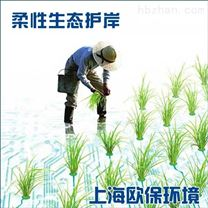 上海欧保柔性生态护岸河湖治理设施
