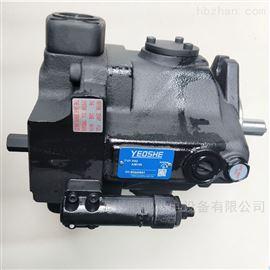 柱塞泵台湾YEOSHE油昇