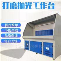 浙江新型打磨除塵臺 打磨吸塵設備價格型號