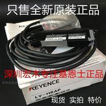 基恩士LV-11SAP超小型数字激光传感器KEYE